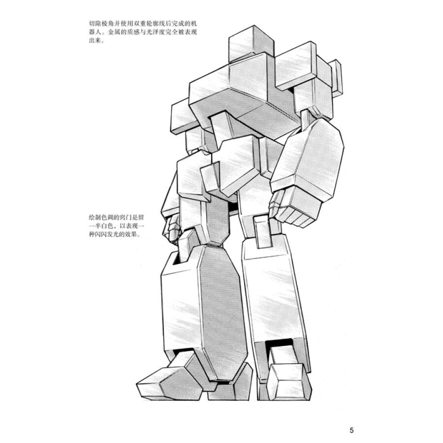 机器人的画法