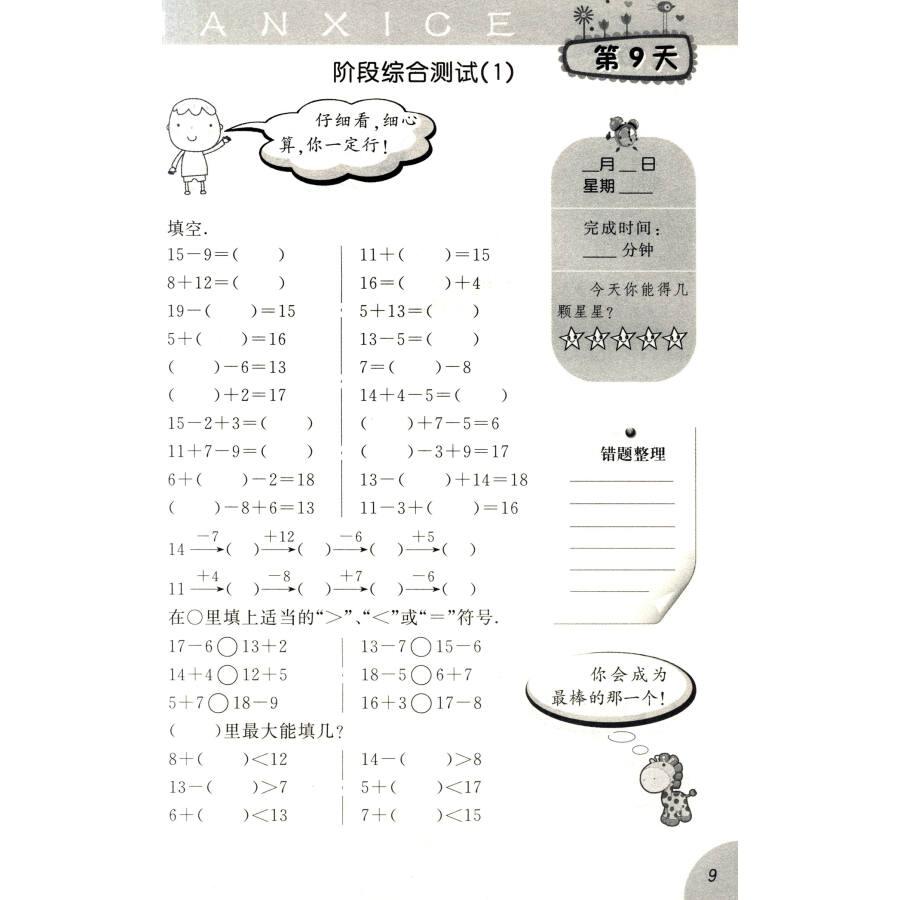 小学数学口算,心算,速算练习册(一年级第二学期)图片