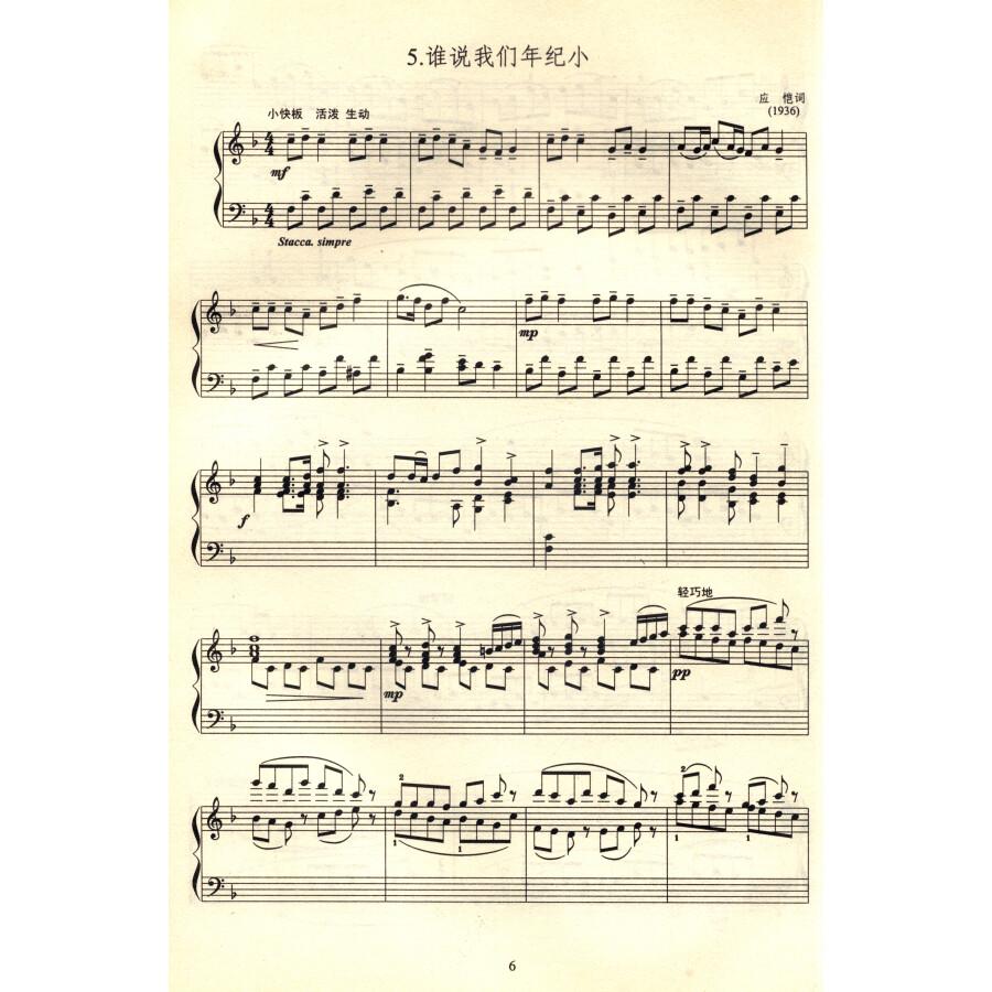 贺绿汀旋律钢琴曲