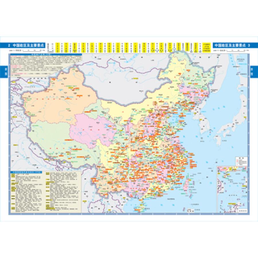 《中国高速公路及城乡公路地图全集(2015版)》【摘
