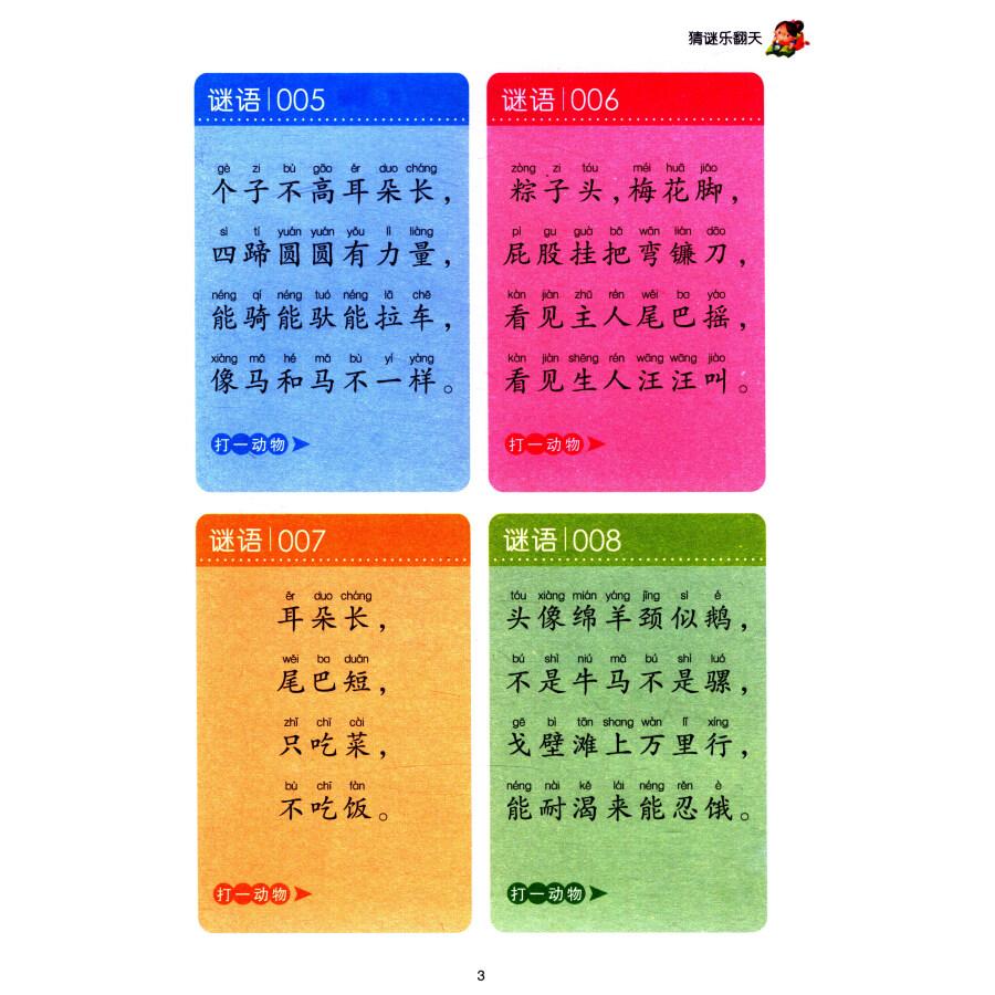小学生课外必读书系:中国儿童益智谜语大全(彩图注音版)