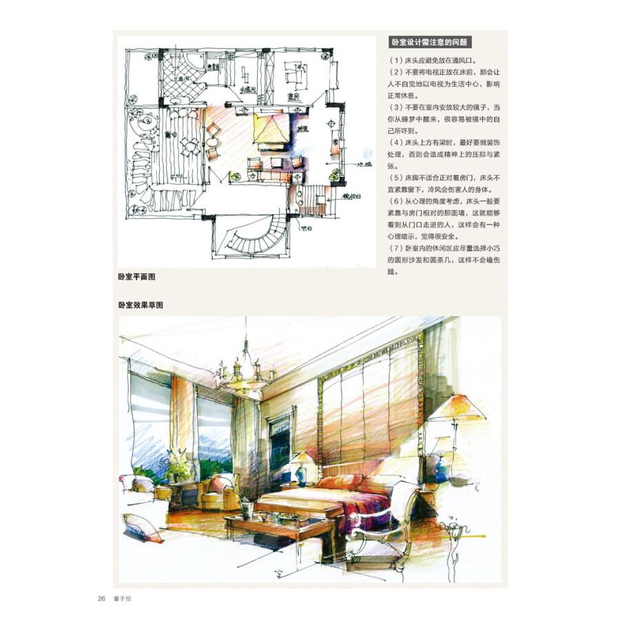 《最手绘·空间手绘志:室内手绘设计创意详解》