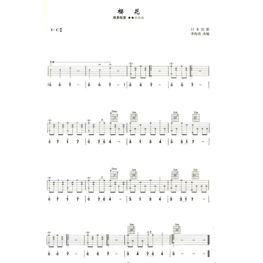 指弹吉他独奏曲200首