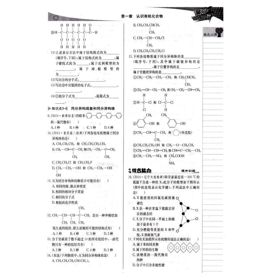 2015满分设计训练:高中化学读书5有机化学基础(高中版)选修人教笔记图片