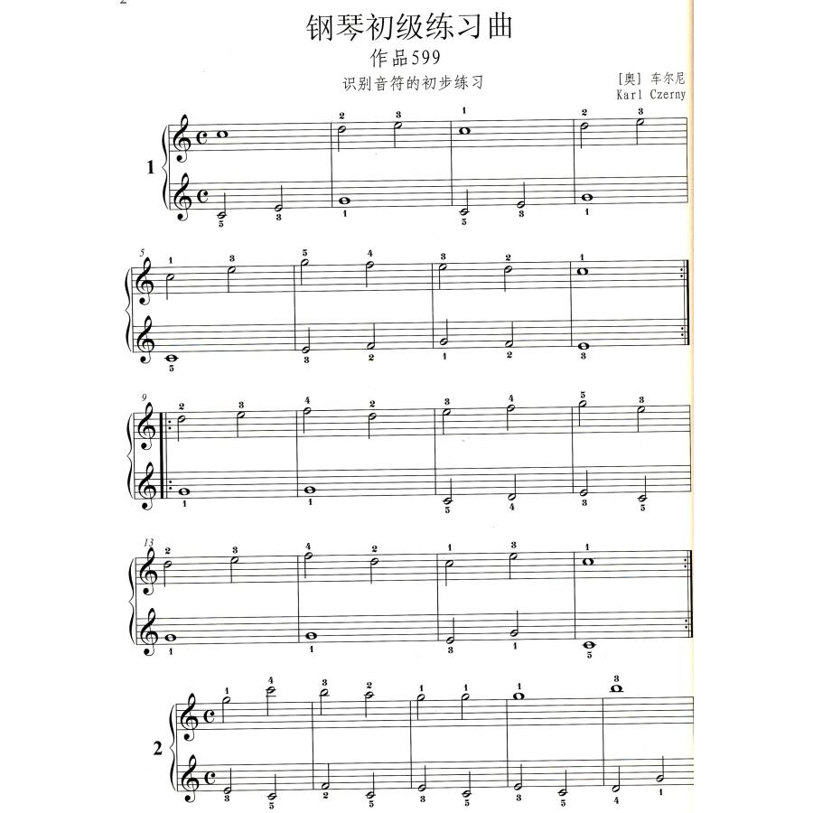车尔尼钢琴初级练习曲:作品599