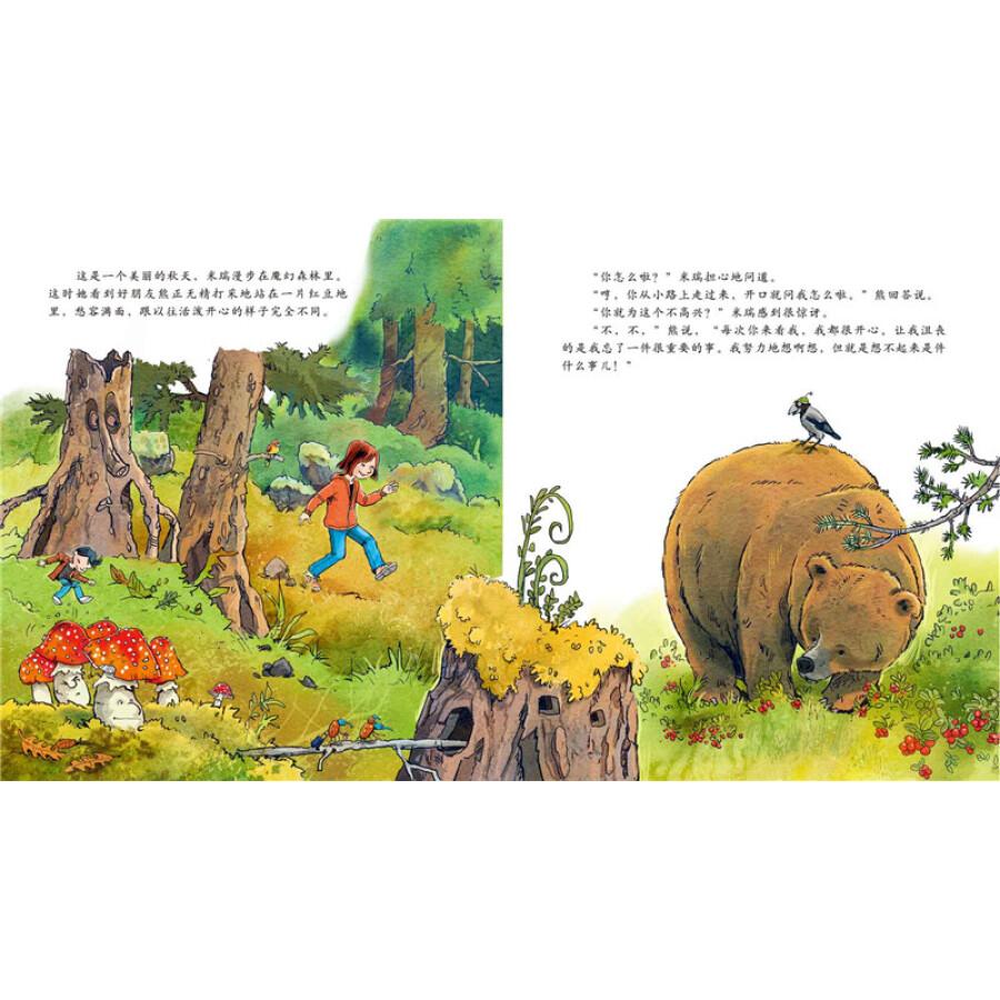 森林绘本封面分享展示图片