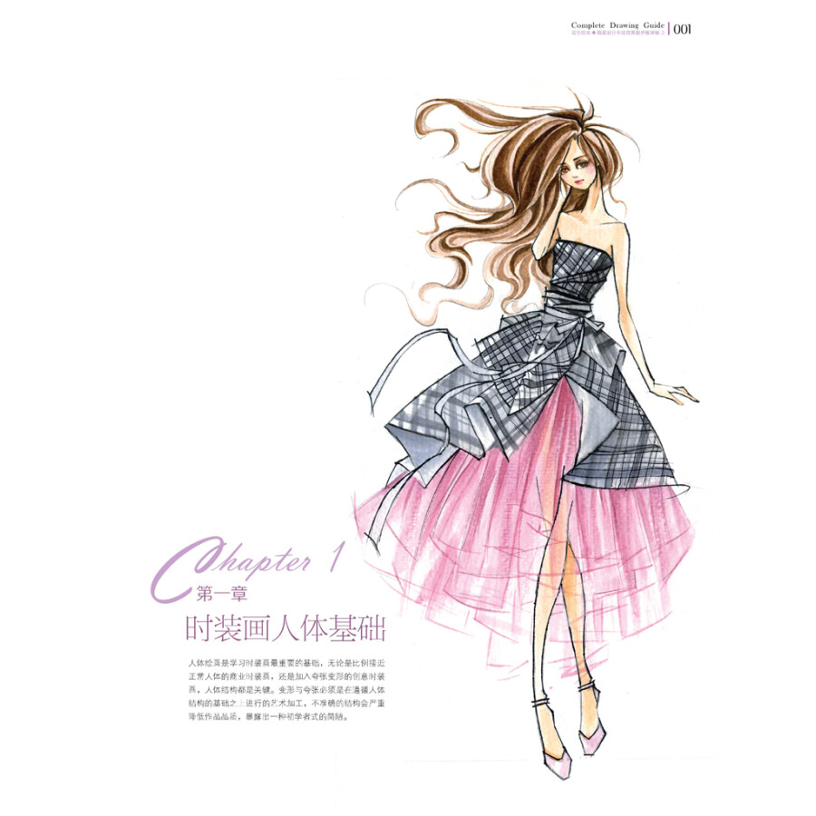 完全绘本:服装设计手绘效果图步骤详解3图片