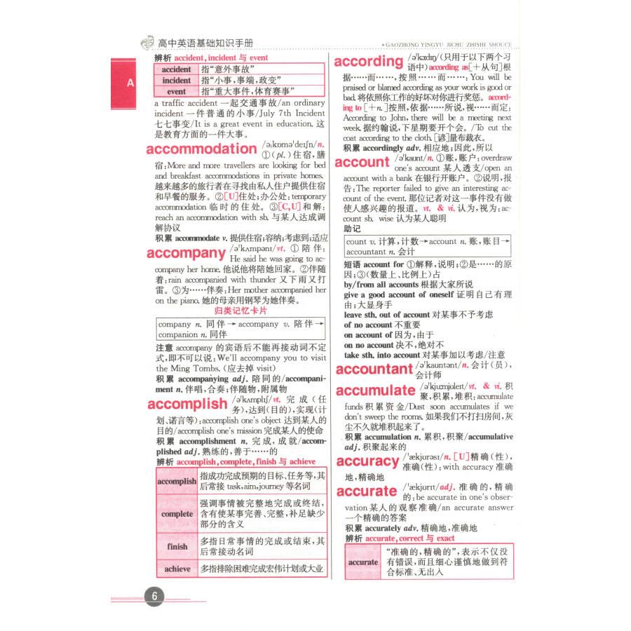 二)连系动词 (三)助动词 (四)情态动词 模块八 情态动词 知识结构网络