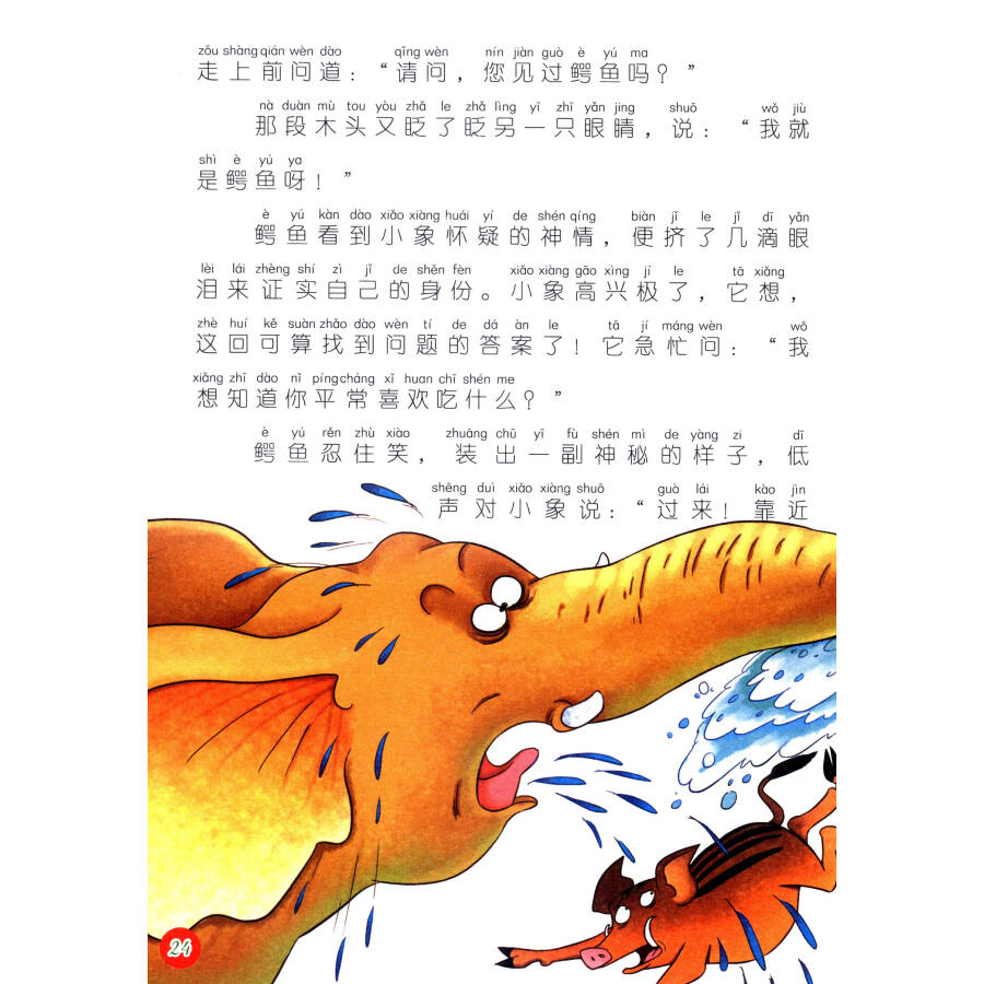中国军人兔子卡通