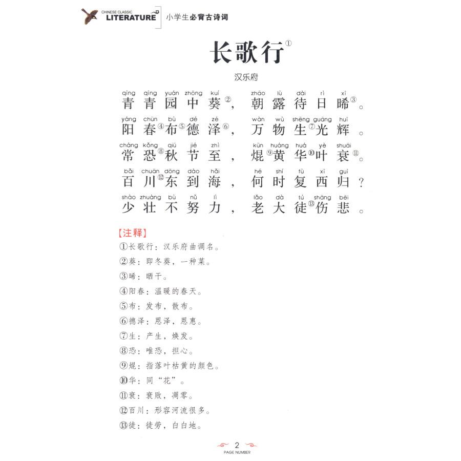《新阅读:小学生必背古诗词(注音彩图版)》【摘要图片