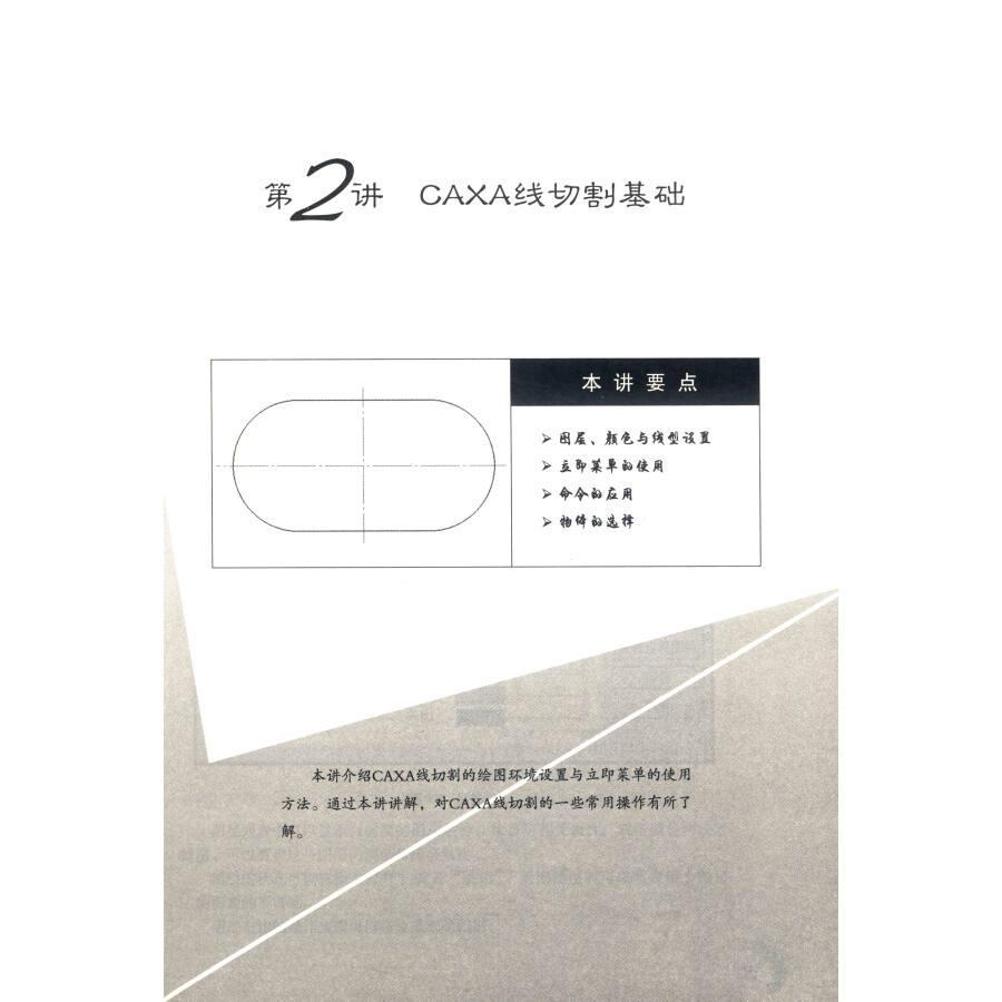 cad/cam技术系列案例教程职业教育教学改革规划教材:caxa线切割应用
