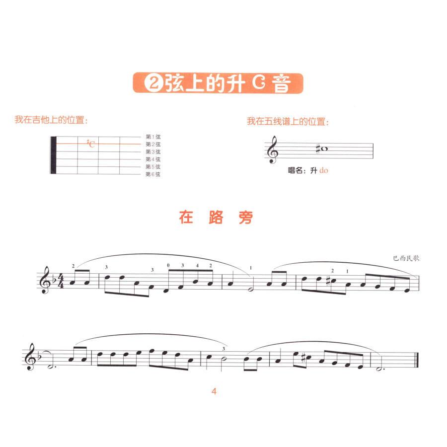 月光古典吉他谱子