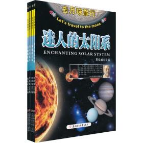 正版去月球旅行系列(套装全4册),7元