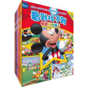 正版《迪士尼看到找不到系列》套装(10册)   51.2元包邮