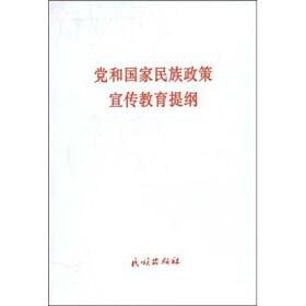 《党和国家民族政策宣传教育提纲》(中共中央