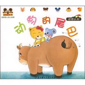小白兔童书馆 中国第一套幼儿自助成长书 哆哆熊认知小故事 动物的尾