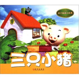 阅读小经典 三只小猪图片