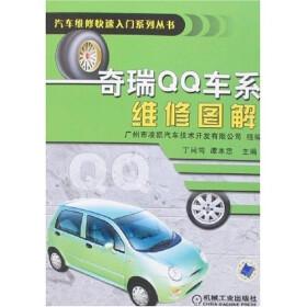 奇瑞QQ车系维修图解高清图片