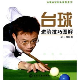 打桌球的技巧_打台球的技巧