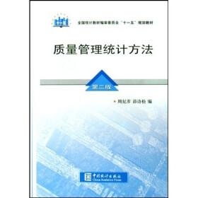 《质量管理统计方法(第2版)》(周纪芗,茆诗松)