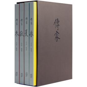 《传家:中国人的生活智慧》套装4册简体版