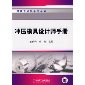 《冲压模具设计师手册》(王鹏驹,成虹)西方景观设计的优点图片