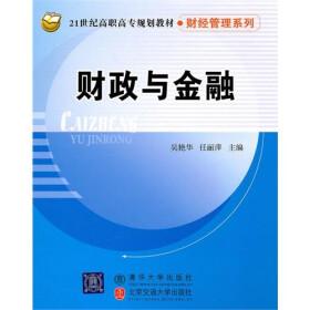 财政与金融 吴艳华,任丽萍 9787512102675