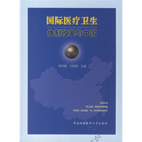 国际医疗卫生体制改革与中国