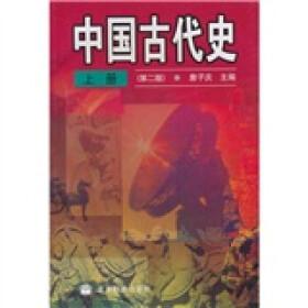 中国古代史(上册)(第2版)图片