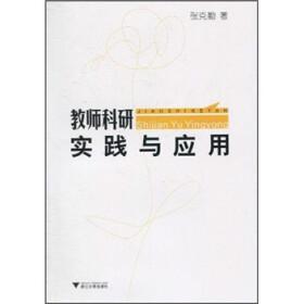 教师科研 实践与应用 - 李昌华工作室 - 李昌华工作室