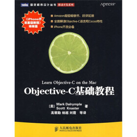 《Learn Objective-C on the Mac》(Objective-C基础教程) PDF电子版下载 – iOS开发者必读的Objective-C图书