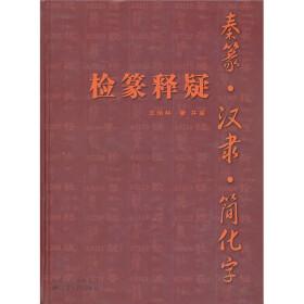 秦篆·汉隶·简化字检篆释疑