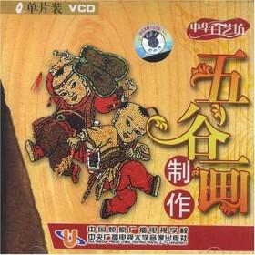 五谷画制作 VCD