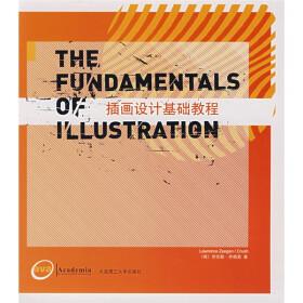 插画设计基础教程