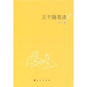 王老驴秘传2txt