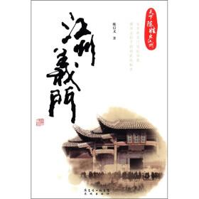江州财经大学_江州是哪里