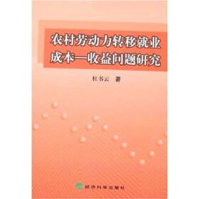 辽宁省农村劳动力转移问题研究