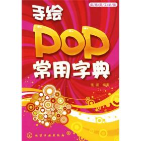 药店pop字体 药店pop字体海报图片 药店pop字体大全图片