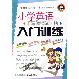 英语书法步步高:小学英语手写体钢笔字帖入门训练
