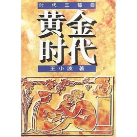 """【暑假读书杂记】王小波的""""黑""""和余秋雨的""""装"""" - 苹果先生 - 苹果一派"""