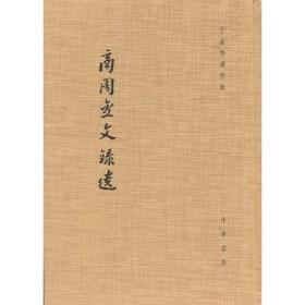 商周金文录遗(繁体竖排版)