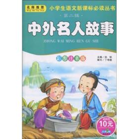 文库 注释中外名人日记选 中华书局 陈子展 1935年版