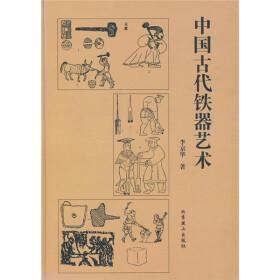 中国古代铁器艺术