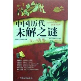 中国历代未解之谜(元·明卷)