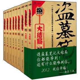 《盗墓笔记(套装1-8册)》(套装共9本)