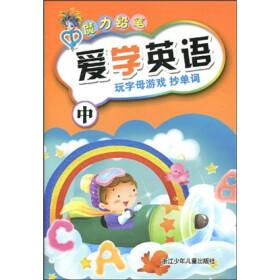 铅笔的英语单词怎么写 女孩的英语单词怎么写 家人的英语