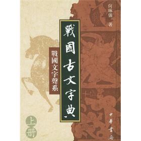 战国古文字典:战国文字声系(套装上下册)