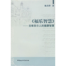 《福乐智慧》:古维吾尔人的健康智慧