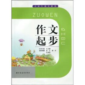 《小学生语文教练:作文起步》(石仁,郭外,孔庆