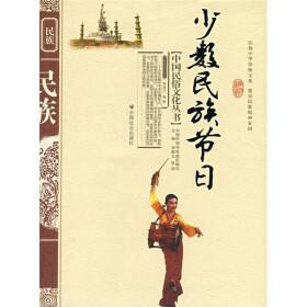 五十六个民族的节日 中国56个民族的节日